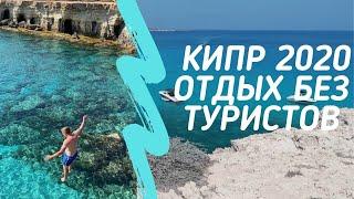 Кипр 2020 сезон без туристов