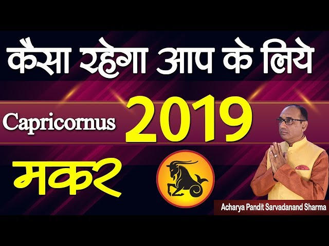 मकर राशि कैसा रहेगा आप के लिए 2019 | Capricorn Horoscope 2019 | Jyotish Ratan Kendra