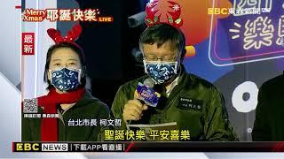 最新》耶誕節西門踩街 柯P籲:除非吃飯口罩不要拿下來@東森新聞 CH51