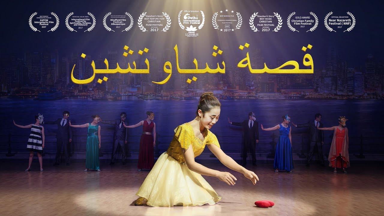 دراما موسيقية | قصة شياوتشين | خلاص الله | Christian Video Trailer