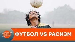 Как с помощью футбола побороть расизм Утро в Большом Городе