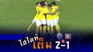 ไฮไลท์เต็ม TOYOTA THAI LEAGUE 2018  บุรีรัมย์ ยูไนเต็ด 2-1 สุพรรณบุรี เอฟซี