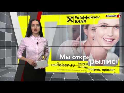 Райффайзенбанк открыл в Волгограде еще один офис