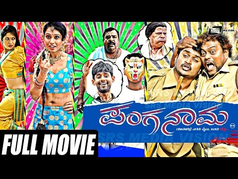 Panganama – ಪಂಗನಾಮ| Kannada Full HD Comedy Movie | Sadhu Kokila, Guru, Sanjana Prakash, Kuri Pratap