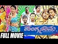 Panganama Kannada Full Hd Comedy Movie Sadhu Kokila Guru Sanjana ...