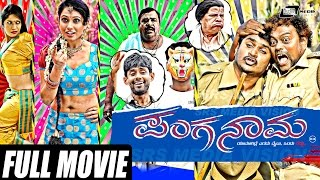 Panganama | Kannada Full Movie | Sadhu Kokila, Guru, Sanjana Prakash, Kuri Pratap | Comedy Movie