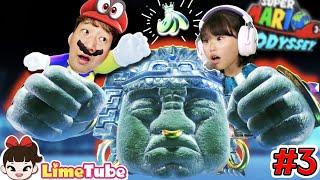 라임패밀리 아뜨레나신을 무찔러요! 슈퍼마리오 오딧세이 [3편] Nintendo Switch SUPER MARIO ODYSSEY LimeTube