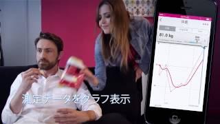 Withings Smart Body Analyzer - ワンステップの健康トラッキングスケール