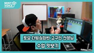 민트보이스 ★ 토요 더빙심화반 고구인 선생님 수업 맛보…