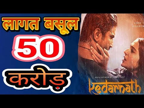 Kedarnath Breaking Record Box Office Collection | Kedarnath Full Movie | Kedarnath Record Break Mp3