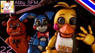 [ABBY FNAF SFM] Old Memories Episode 22 {พากย์ไทย}
