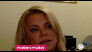 «Рублево – Бирюлево»: Яна Поплавская и Елена Крылатских