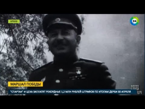 Творец великой Победы: маршал Ованес Баграмян - МИР24