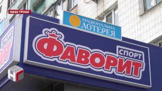 Наші гроші. Як в Україні процвітає гральний бізнес