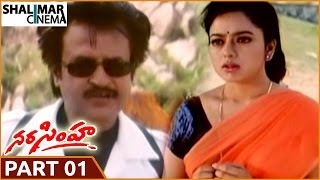 Narasimha Telugu Movie Part 01/13 || Rajnikanth, Soundarya, Ramya Krishna || Shalimarcinema