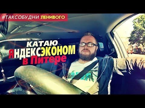 КАТАЮ ЯНДЕКС ЭКОНОМ в ПИТЕРЕ / ЛЕНИВЫЙ