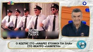 ΦΜ Live -  24.11.2015  -  Κώστας Αποστολάκης!