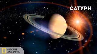 Путешествие по планетам: Сатурн | Документальный фильм National Geographic