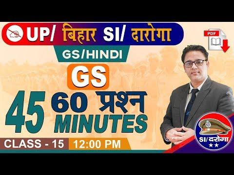 60 Questions | 45 Minutes | GS & Hindi | UPSI/Daroga 2019 | 12:00 Pm