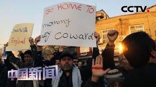 [中国新闻] 伊朗司法部:英国大使罗布·马凯尔应被驱逐 | CCTV中文国际