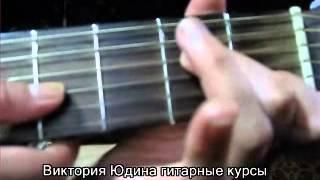 День победы - аккорды на гитаре. Виктория Юдина