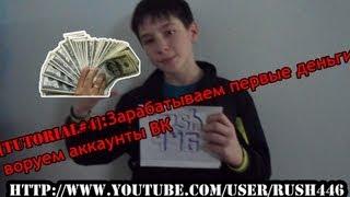 [Tutorial#4]:Зарабатываем первые деньги, пиз*им аккаунты ВК(Лучший магазин аккаунтов и ключей!:http://minecraftkeys.ru/ Алоха, пацаны, пилю 4-ый туториал, научу Вас сегодня зарабат..., 2013-02-05T15:57:34.000Z)