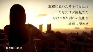 荒井由実 -翳りゆく部屋(from「日本の恋と、ユーミンと。」)