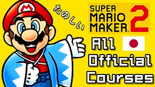 Super Mario Maker 2 All OFFICIAL Courses by Nintendo JAPAN (Switch)