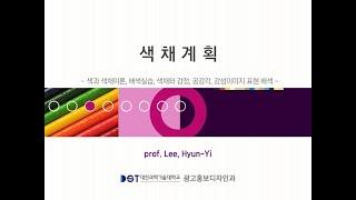 색채계획 LMS 2020_01 교과목 오리엔테이션