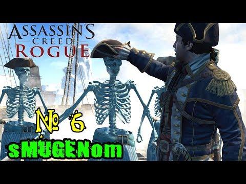 Assassin's Creed RogueИзгой Часть 6 SMUGENom
