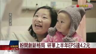【非凡新聞】研華總座任執董 拚物聯網共享經濟