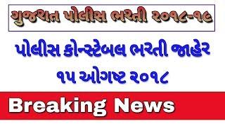 💥પોલીસ ભરતી જાહેર   Police bharti 2018   Gujarat Police Constable bharti 2018   Knowledge Guru