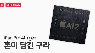 아이패드 프로 4세대 - A12Z랑 A12X는 똑같다.