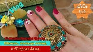 Beauty влог:  Старушка Красная Москва. Шмель, кольцо-отпад и Пиковая дама.