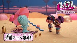 L.O.L. サプライズ! | ストップモーションアニメ | アイスパイ 第3話 :シーサイド ミッション!