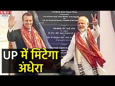 जिस Solar Plant का उद्घाटन Modi-Macron ने किया है उसकी ये है खासियत