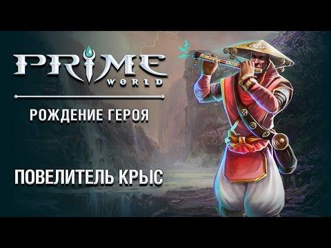 видео: Герой prime world — Повелитель Крыс