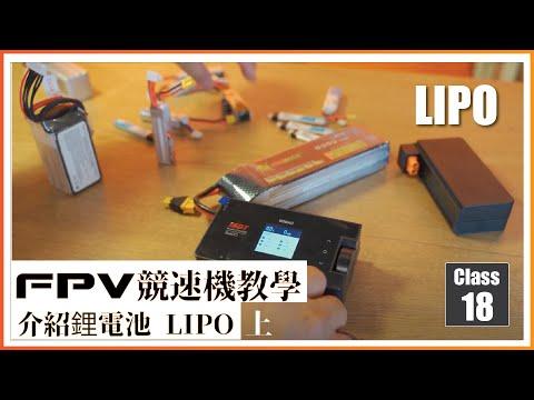 99 FPV 無人機 教學課程 Lesson 18 Charge LIPO Battery 介紹鋰電池 LIPO 廣東話 isdt tattu gnb ultrapower 穿越機
