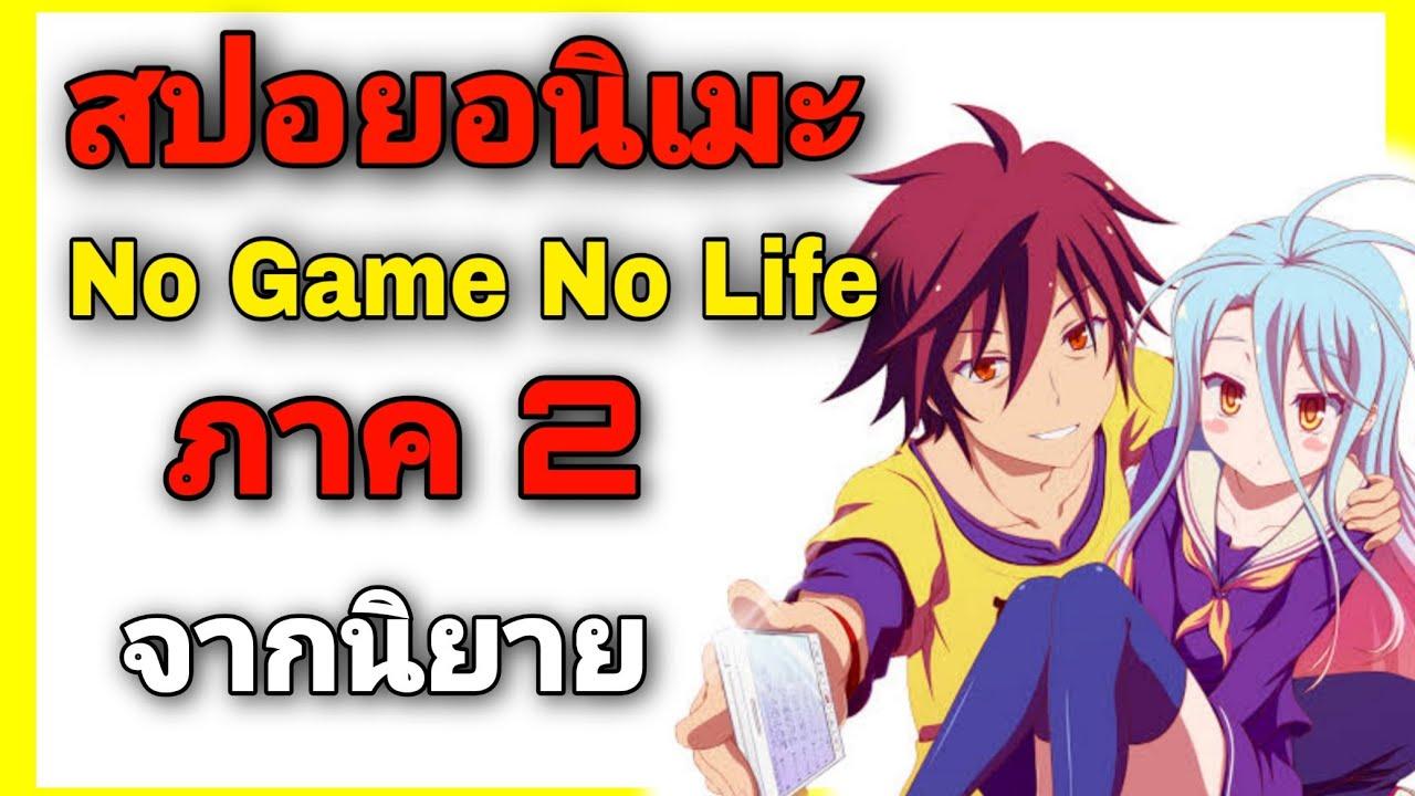 [สปอยอนิเมะ] No Game No Life ภาค2 ตอนที่ 1(สปอยจากนิยาย)