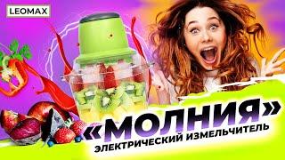 Электрический измельчитель «Молния» от LEOMAX. leomax.ru