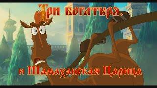 Три Богатыря и Шамаханская Царица - Веточка хрясь (мультфильм)
