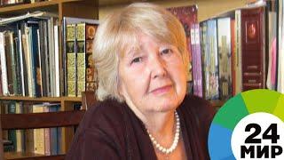 Умерла автор сценария фильма «Гардемарины, вперед!» Нина Соротокина - МИР 24