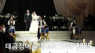 순정 결혼식축하공연 태금정예술단