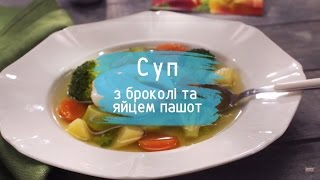 Рецепт: Суп с брокколи и яйцом пашот ─ Торчин®