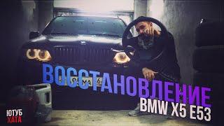 ВОССТАНОВЛЕНИЕ BMW X5 E53! ИКС ПРЕПОДНОСИТ СЮРПРИЗЫ.