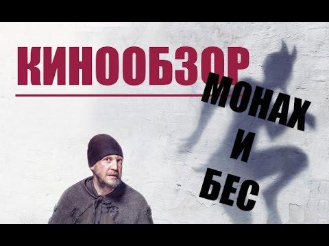 Монах и бес - Трейлер (2016)из YouTube · Длительность: 1 мин46 с