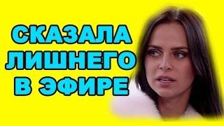 Романец сказала лишнего в эфире! Новости дома 2 (эфир от 17 декабря, день 4604)