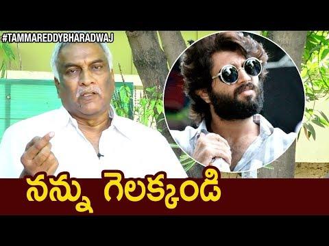 Tammareddy about Arjun Reddy Movie Controversy | Remembering Tanguturi Prakasam Pantulu