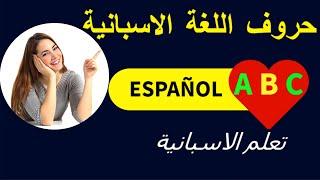 الاسبانية للمبتدئين - حروف اللغة الاسبانية مترجمة بالعربية - الدرس الأول