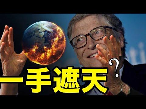 他想控制地球?比尔盖茨启动疯狂计划!贺锦丽后继无人了?替补者非法!精英为啥爱搞福利政策?专家揭黑幕!